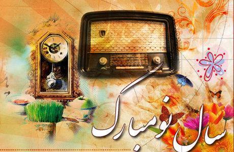 برنامه های رادیو نوروز تا پایان تعطیلات اعلام شد