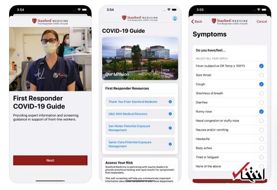 اپل با همکاری دانشکده پزشکی استنفورد برنامه هوشمند مبارزه با کرونا را اجرا کرد