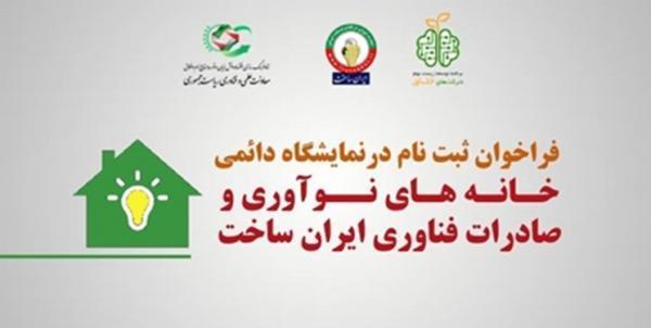 معرفی توانمندی های شرکت های دانش بنیان و خلاق، نمایشگاه خانه های نوآوری و صادرات فناوری ایران ساخت برپا می گردد