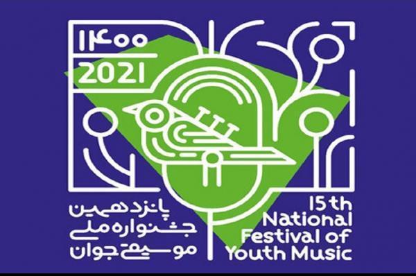 آمار شرکت کنندگان جشنواره موسیقی جوان اعلام شد
